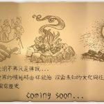 策略手遊《萬國覺醒》文明特色搶先公開