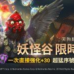 網石《天堂2:革命》更新 全新「妖怪谷」登場