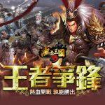 《熱血三國3》推出「王者爭鋒」改版 開放等級上限與全新跨服軍團戰!
