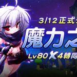 《藍色大地Online》宣布3月12日正式OB