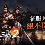 韓國策略模擬手遊《胸懷三國2 GLOBAL》事前預約突破5萬! 同步釋出第一手遊戲訊息