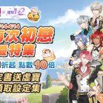 BOOK☆WALKER與手機遊戲《甜點王子2》獨家合作限定活動 《末日》、《百千家的妖怪王子》系列作品首集免費同步推出!