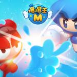 《爆爆王M》全球上市已突破五百萬下載! 雙平台人氣熱門榜首推薦中!