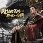 多層次戰場博弈 《夢想帝王》手遊「兵種」、「三十六計」謀略玩法全新曝光