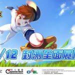 《棒球大王》3月12日啟動菁英封測 點燃你的棒球魂!