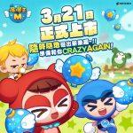 超過兩百萬玩家期待,  《爆爆王M》3月21日正式上市!