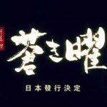 動畫《軒轅劍‧蒼之曜》宣布中配版本即將推出 並透露主角配音群  同名手遊《軒轅劍‧蒼之曜》亦宣示將進軍日本