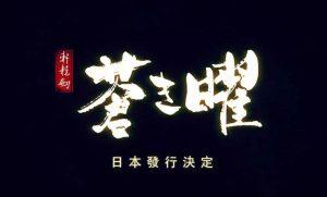 《軒轅劍‧蒼之曜》手遊宣示將進軍日本