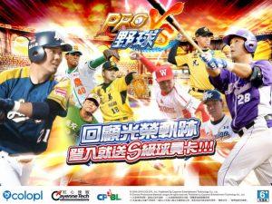 《PRO野球VS》回顧光榮軌跡 登入就送S級球員卡