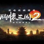 韓國策略模擬手遊《胸懷三國2 GLOBAL》正式上線 同步祭出多項開服活動獎勵