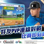 《棒球大王》好友PVP連線對戰新登場 強投豪打即刻對決!