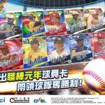 《PRO野球VS》推出職棒元年球員卡 回憶職棒那些年的故事  祭出陳義信S級高魂值球員卡 帶領球隊奪勝利!