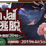 《Fate/Grand Order》限時活動「Death Jail・夏日逃脫 ~罪與絕望的梅芙大監獄2019~」4/5全新開放!