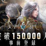 首款萬人天空激戰魔幻MMO《天空之門》4月25日全面正式開戰
