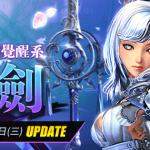 《劍靈Blade & Soul》劍士覺醒4月17日登場 今日開放事前預約!