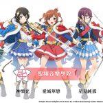 Revue&冒險的RPG 『少女☆歌劇Revue Starlight -Re LIVE-』 國際版於2019年春季發佈決定!  對應語言為繁體中文、英文、韓文 事前登錄於今日登場!