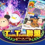 療癒系手遊夢幻登場!《Disney Tsum Tsum Land》正式開放囉! 皇家聯盟活動限定Tsum登場、同步公開好友系統秘訣