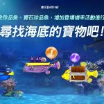 網石釣起《釣魚大亨》一週年上市慶祝內容! 遊戲中多樣慶祝活動及好禮等著釣客來親自體驗!
