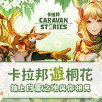 卡拉邦 《CARAVAN STORIES》「春季伊江島百合祭」、「卡拉邦遊桐花」活動同時展開!