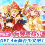 Revue&冒險的RPG 『少女☆歌劇Revue Starlight -Re LIVE-』 國際版正式開始發佈! 對應語言為繁體字、英語、韓文!