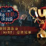 「第五人格 x MCL 城市狂歡派對盃」圓滿落幕  台北強隊「MARS」榮獲冠軍