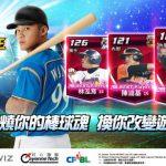 《棒球大王》改版推出2016、2017球員卡 燃燒你的棒球魂!