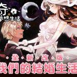 《瑪奇-夢想生活》全新改版!結婚系統開放,邁向幸福的篇章!