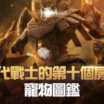 手機遊戲《黑色沙漠 MOBILE》最強深淵裝備「空虛的盔甲」,在古代戰士的第十個房間首度現身!