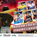 《PRO野球VS》推出高魂值球員卡 帶你搶下勝利!