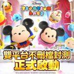 迪士尼療癒系手遊《Disney Tsum Tsum Land》雙平台不刪檔封測登場!事前登錄數破百萬!限定角色「小飛象」邀你一起高飛