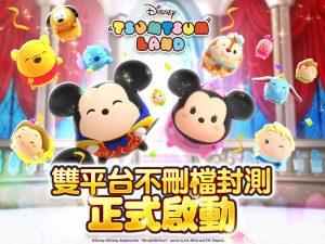 《Disney Tsum Tsum Land》封測正式啟動,Tsum Tsum泡泡大量發生中!