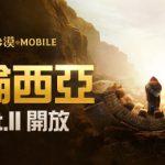 《黑色沙漠 MOBILE》瓦倫西亞地區第二波更新! 同步提高等級上限至LV80!