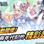 王道本格RPG《鎖鏈戰記》第三部 X《東津萌米穗姬》第二波合作活動開催!
