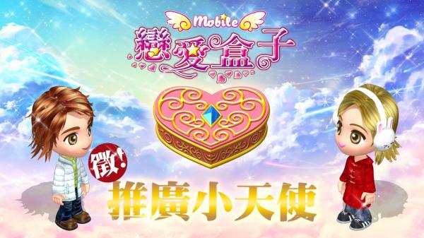 圖四、《戀愛盒子M》祭出現金,徵求喜愛盒子的老玩家成為推廣小天使。