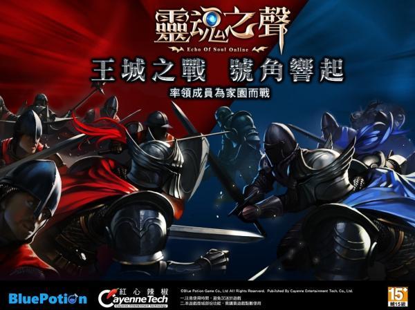 ▲《靈魂之聲Online》全新公會王城戰霸氣降臨 等你來戰!