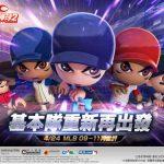 《全民打棒球2 Online》基本隊重新再出發 共組夢幻團隊不是夢