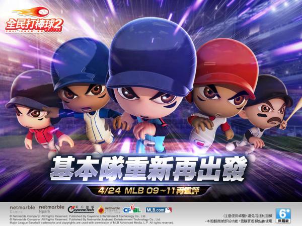 ★《全民打棒球2 Online》基本隊重新再出發強勢改版