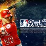 《MLB:9局職棒19》與大聯盟全新賽季同步開打