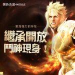 《黑色沙漠 MOBILE》首度開放繼承系統!決鬥家化為鬥神,揮出更有威力感的拳頭!