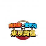 決定推出2020東京奧運官方授權遊戲!