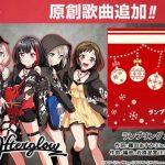 全日本都在瘋《BanG Dream! 少女樂團派對》少女系音樂手遊 期間限定「懷鄉的雪花球」轉蛋登場!