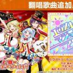 全日本都在瘋《BanG Dream! 少女樂團派對》少女系音樂手遊 全新「直直向前Groovy」轉蛋登場!