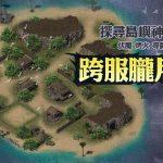 《藍月王者》全新跨服征戰「朧月島」 展開島嶼神秘之旅 開放多樣朧月玩法、靈獸聖殿副本、超強BOSS