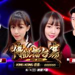 《KingKong 金剛直播》官方頻道隆重開台,電競賽事、綜藝娛樂,顛覆直播想像!