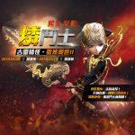 《劍靈Blade & Soul》燐族鬥士5月15日登場 今日開放預先登錄!