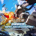 《超機動聯盟-Super Mecha Champions》 安卓PLAY商店正式上架 聲優佐藤利奈加持祝福