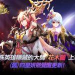 網石《七騎士》推出舊四皇妍熙覺醒更新