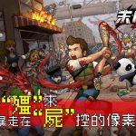 像素風殭屍手遊《末日希望》事前登錄破十萬,釋出全新玩法內容