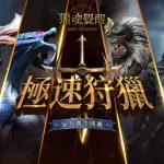 《獵魂覺醒》全新版本「獵寵出擊」登場 「修行之旅」第一期開放