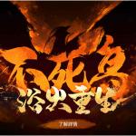 《無限進化:赤潮自走棋》新英雄「不死鳥」登場